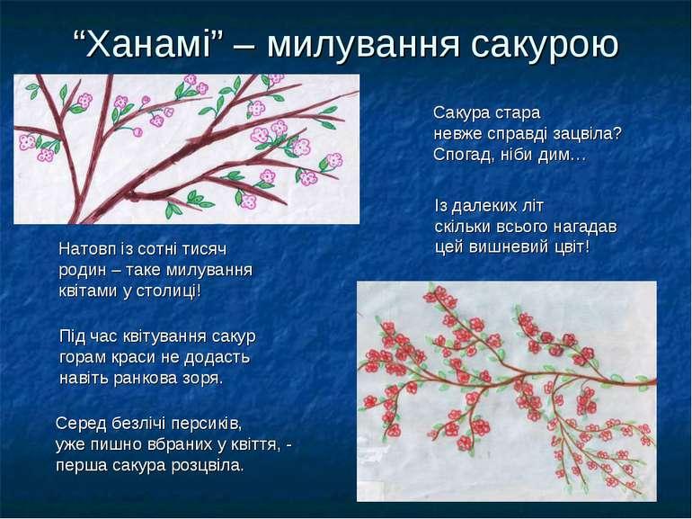 """""""Ханамі"""" – милування сакурою Під час квітування сакур горам краси не додасть ..."""