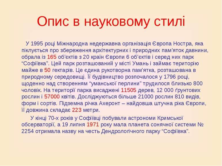 Опис в науковому стилі У 1995 році Міжнародна недержавна організація Європа Н...