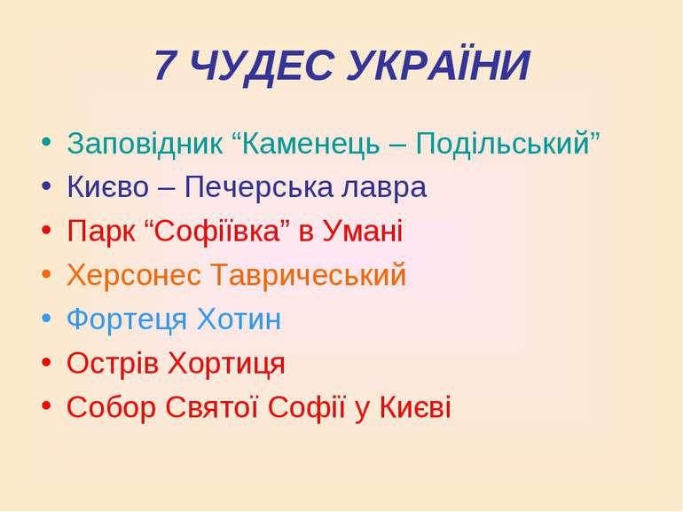 """7 ЧУДЕС УКРАЇНИ Заповідник """"Каменець – Подільський"""" Києво – Печерська лавра П..."""