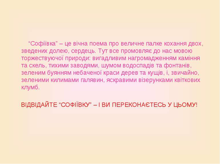 """""""Софіївка"""" – це вічна поема про величне палке кохання двох, зведених долею, с..."""