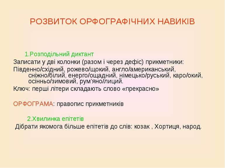РОЗВИТОК ОРФОГРАФІЧНИХ НАВИКІВ 1.Розподільний диктант Записати у дві колонки ...
