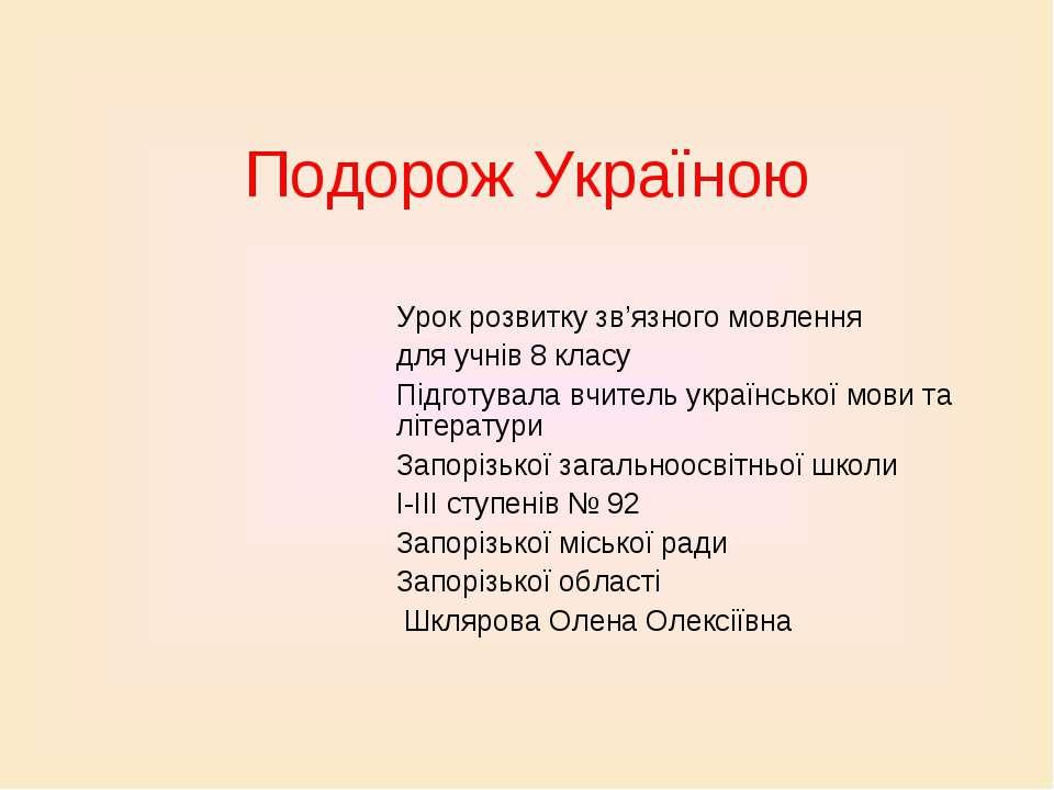 Подорож Україною Урок розвитку зв'язного мовлення для учнів 8 класу Підготува...