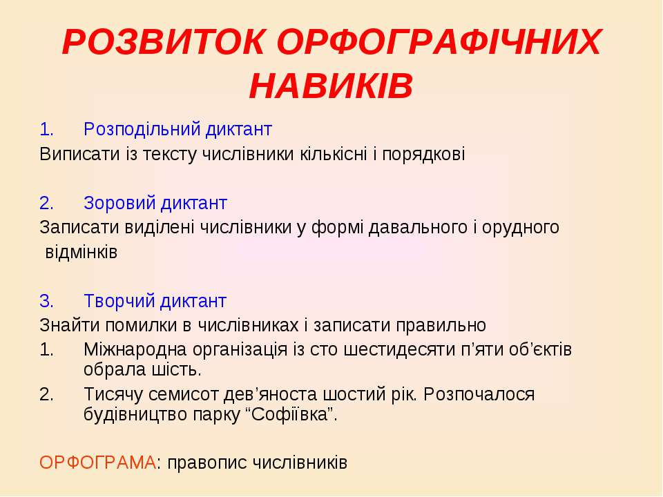 РОЗВИТОК ОРФОГРАФІЧНИХ НАВИКІВ Розподільний диктант Виписати із тексту числів...