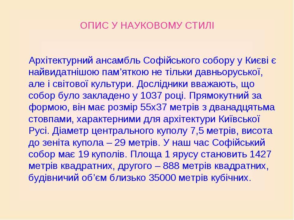 ОПИС У НАУКОВОМУ СТИЛІ Архітектурний ансамбль Софійського собору у Києві є на...