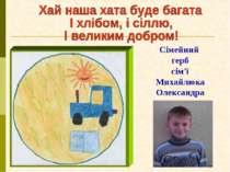Сімейний герб сім'ї Михайлюка Олександра