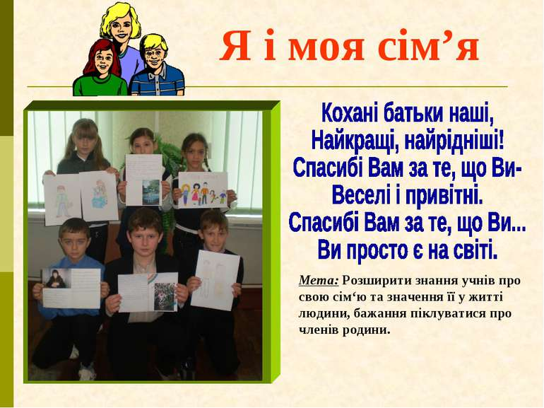 Я і моя сім'я Мета: Розширити знання учнів про свою сім'ю та значення її у жи...