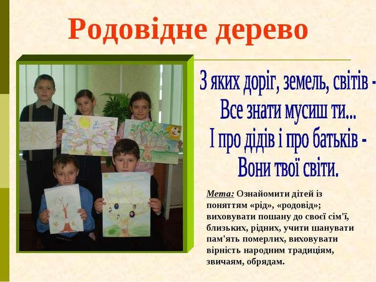 Родовідне дерево Мета: Ознайомити дітей із поняттям «рід», «родовід»; виховув...