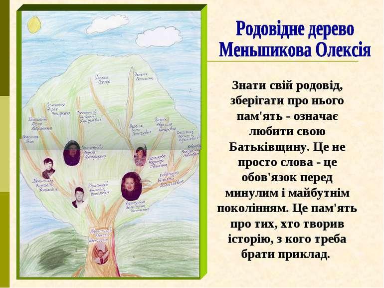 Знати свій родовід, зберігати про нього пам'ять - означає любити свою Батьків...