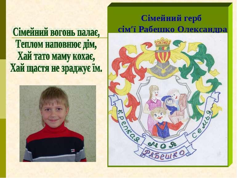 Сімейний герб сім′ї Рабешко Олександра