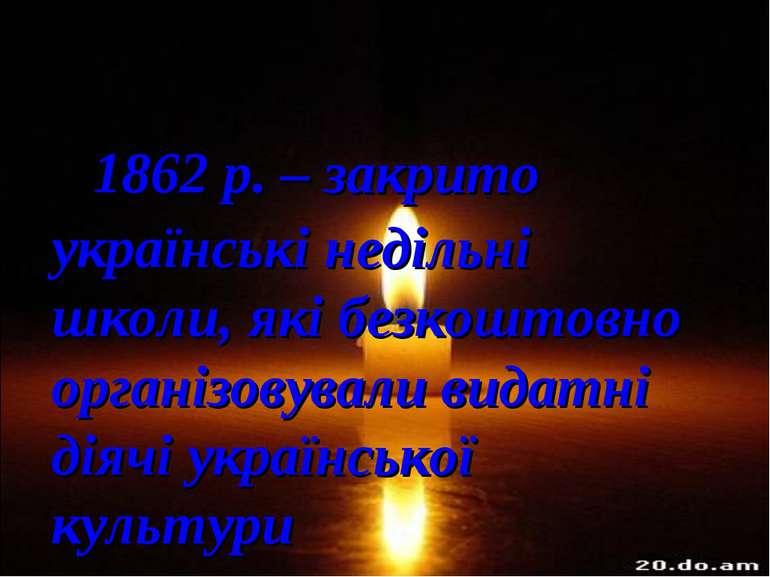 1862 р. – закрито українські недільні школи, які безкоштовно організовували в...
