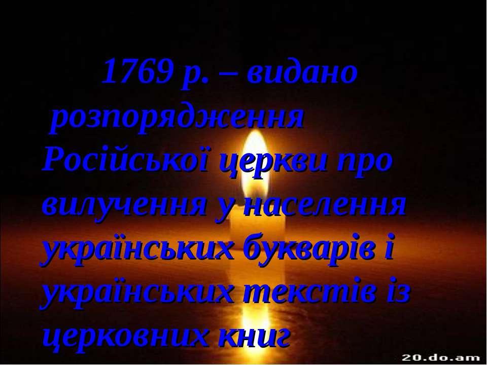 1769 р. – видано розпорядження Російської церкви про вилучення у населення ук...