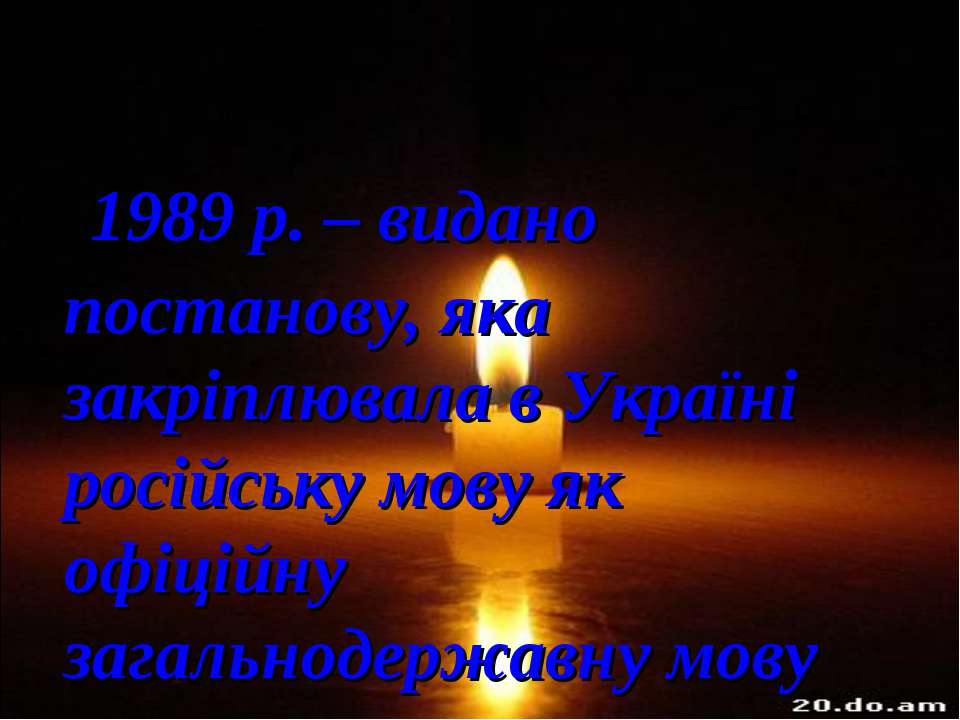1989 р. – видано постанову, яка закріплювала в Україні російську мову як офіц...