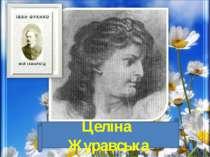 Целіна Журавська