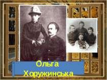 Ольга Хоружинська