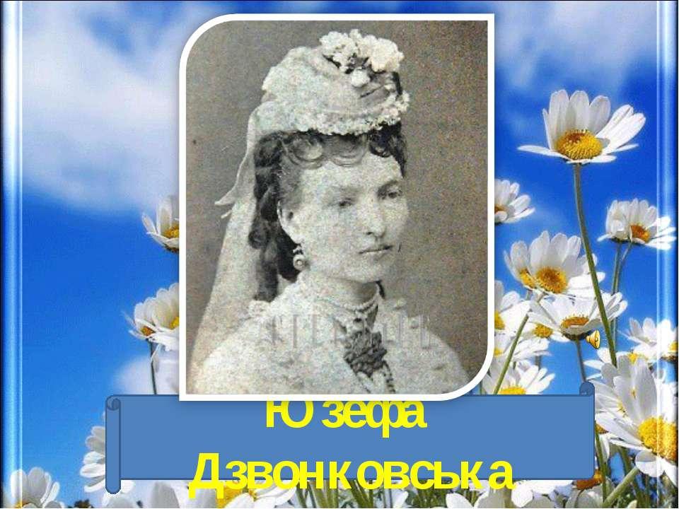 Юзефа Дзвонковська