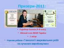 Призери-2011: Горобець Євгенія (9-Б клас), дійсний член МАН України 1 місце Н...