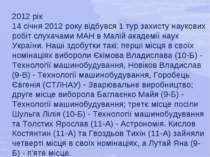 2012 рік 14 січня 2012 року відбувся 1 тур захисту наукових робіт слухачами М...