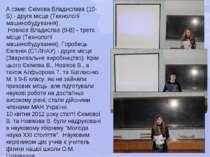 А саме: Єкімова Владислава (10-Б) - друге місце (Технології машинобудування),...