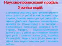 Науково-промисловий профіль Хроніка подій: 1 листопада 2010 року було прийнят...