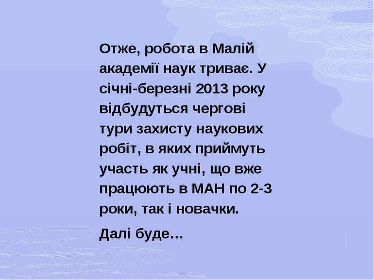 Отже, робота в Малій академії наук триває. У січні-березні 2013 року відбудут...