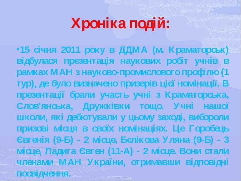 Хроніка подій: 15 січня 2011 року в ДДМА (м. Краматорськ) відбулася презентац...