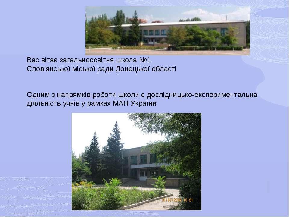 Вас вітає загальноосвітня школа №1 Слов'янської міської ради Донецької област...