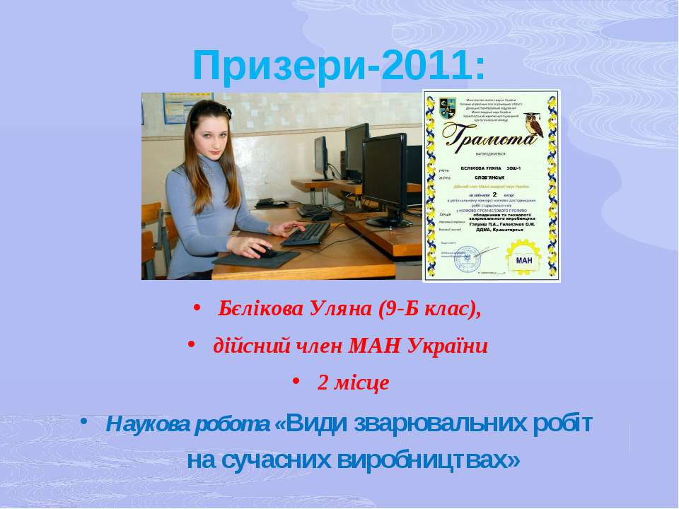 Призери-2011: Бєлікова Уляна (9-Б клас), дійсний член МАН України 2 місце Нау...
