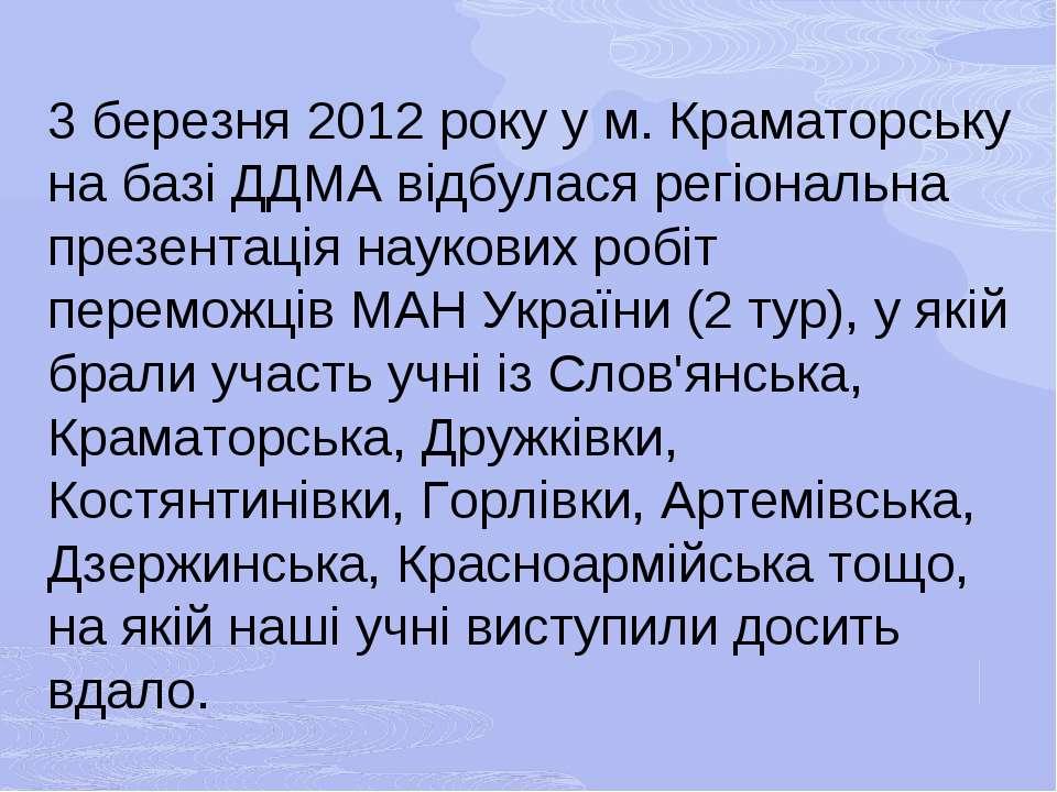 3 березня 2012 року у м. Краматорську на базі ДДМА відбулася регіональна през...