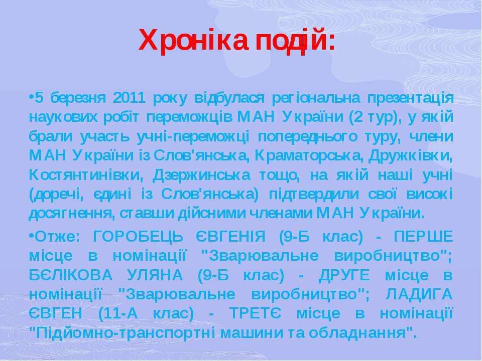 Хроніка подій: 5 березня 2011 року відбулася регіональна презентація наукових...