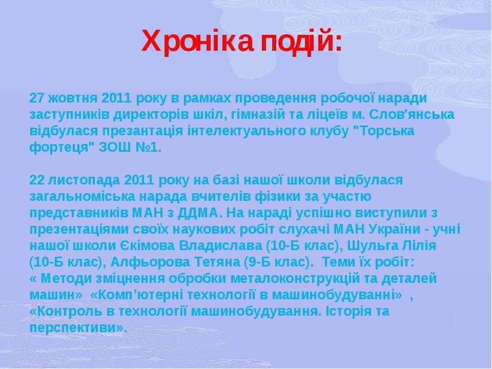 Хроніка подій: 27 жовтня 2011 року в рамках проведення робочої наради заступн...