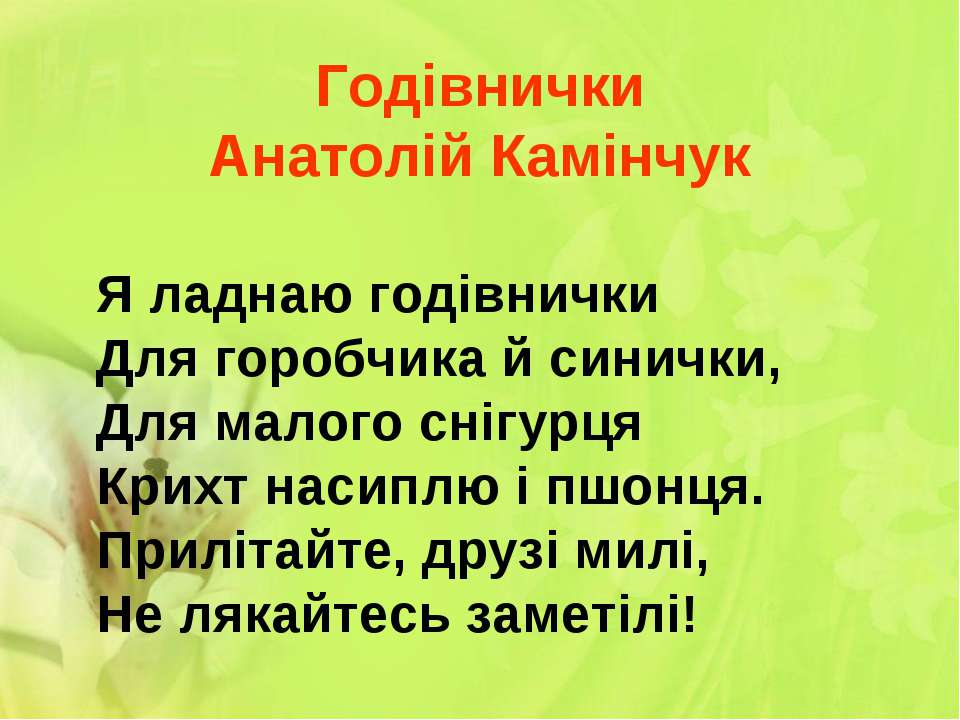 Годівнички Анатолій Камінчук Я ладнаю годівнички Для горобчика й синички, Для...