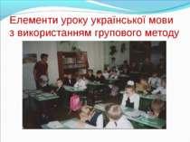 Елементи уроку української мови з використанням групового методу