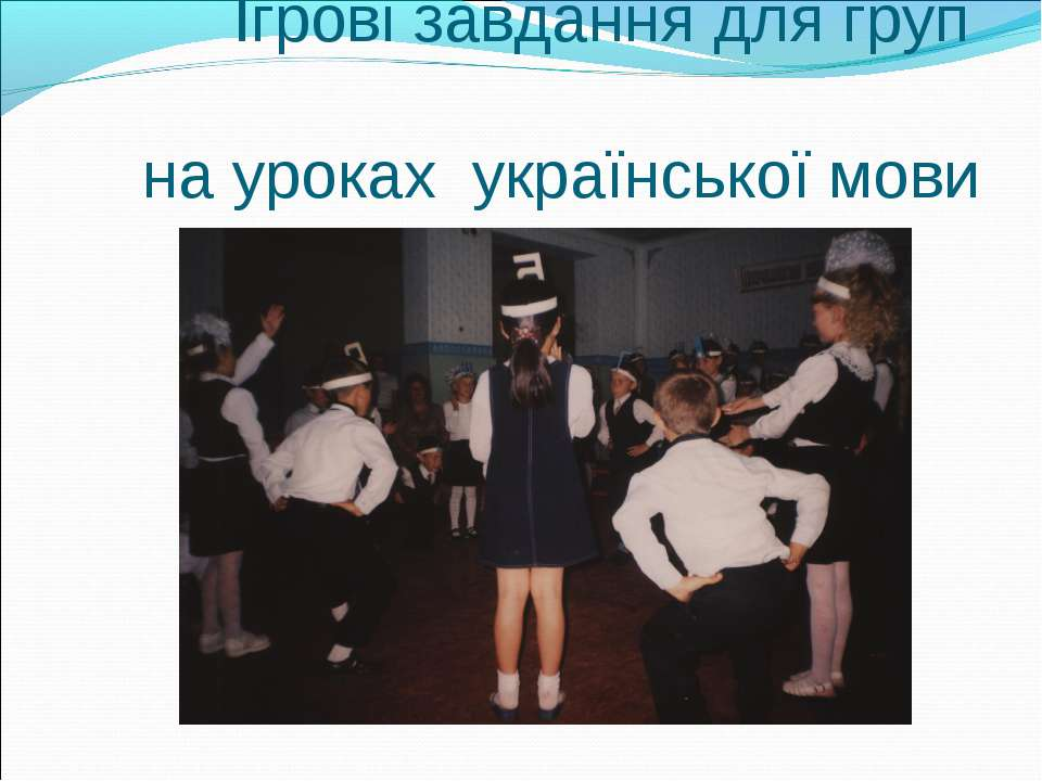 Ігрові завдання для груп на уроках української мови
