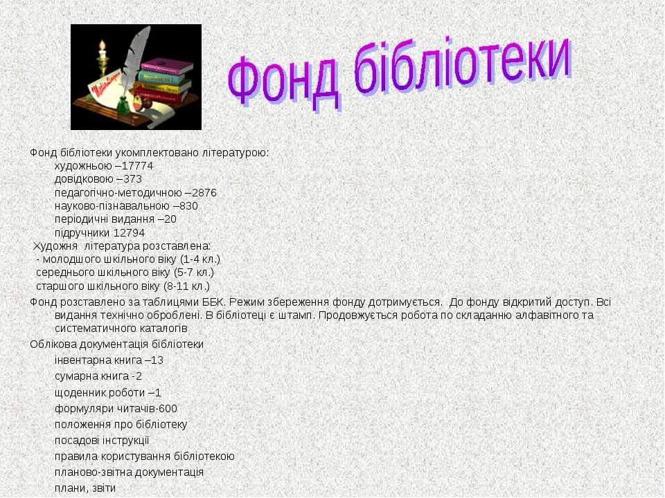 Фонд бібліотеки укомплектовано літературою: художньою –17774 довідковою –373 ...