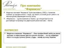"""Про компанію """"Фармаско"""" Медична компанія """"Фармаско"""" була заснована у 2002 р. ..."""