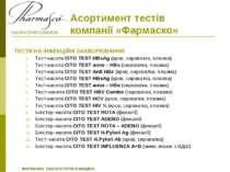 Асортимент тестів компанії «Фармаско» ТЕСТИ НА ІНФЕКЦІЙНІ ЗАХВОРЮВАННЯ Тест-к...