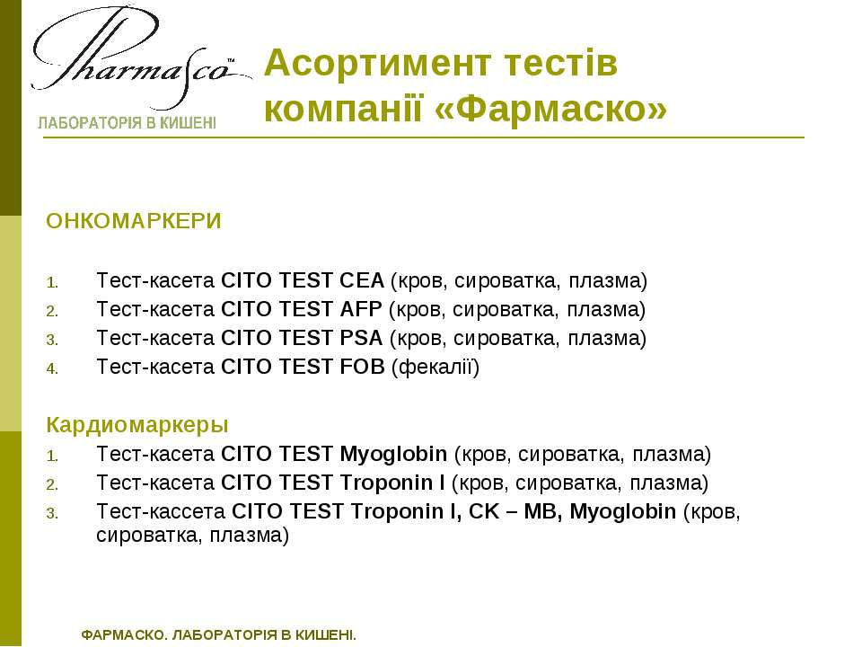 Асортимент тестів компанії «Фармаско» ОНКОМАРКЕРИ Тест-касета CITO TEST CEA (...