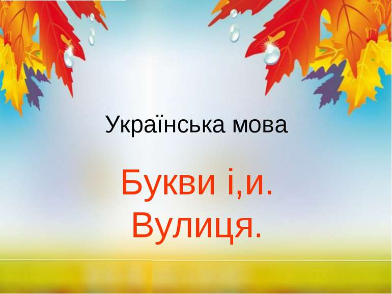 Українська мова Букви і,и. Вулиця.