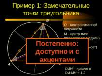 Пример 1: Замечательные точки треугольника C O M H I A B O – центр описанной ...