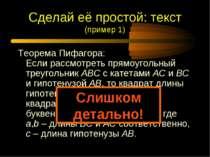 Теорема Пифагора: Если рассмотреть прямоугольный треугольник ABC с катетами A...