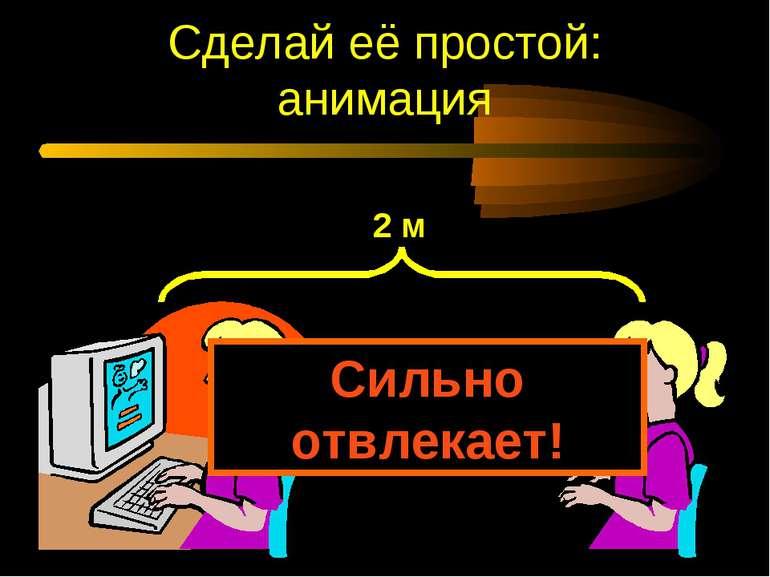 Сделай её простой: анимация 2 м Сильно отвлекает!