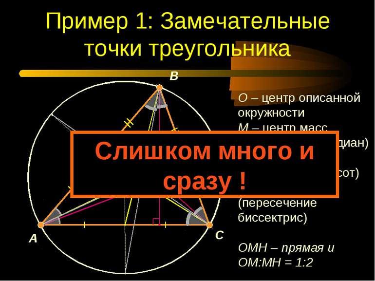 Пример 1: Замечательные точки треугольника A B C O M H I O – центр описанной ...