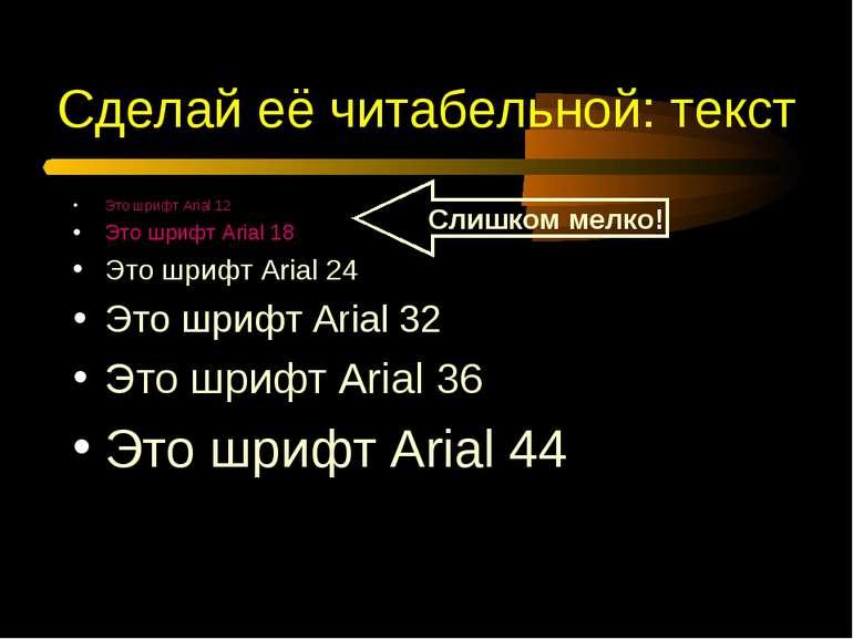 Сделай её читабельной: текст Это шрифт Arial 12 Это шрифт Arial 18 Это шрифт ...
