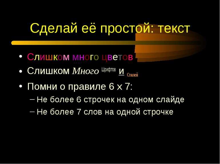 Сделай её простой: текст Слишком много цветов Слишком Много Шрифтов и Стилей ...