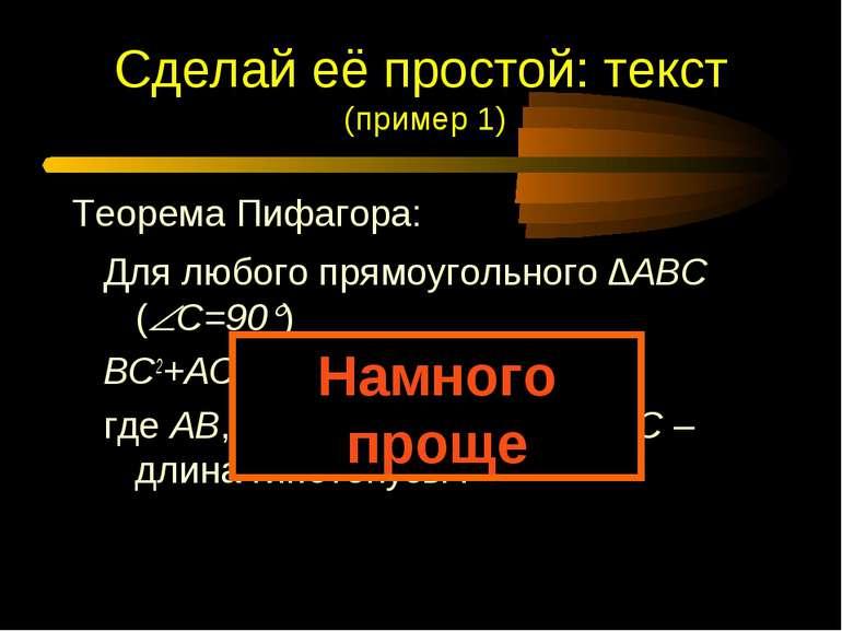 Для любого прямоугольного ∆ABC ( С=90 ) BC2+AC2=AB2, где AB, BC – длины катет...