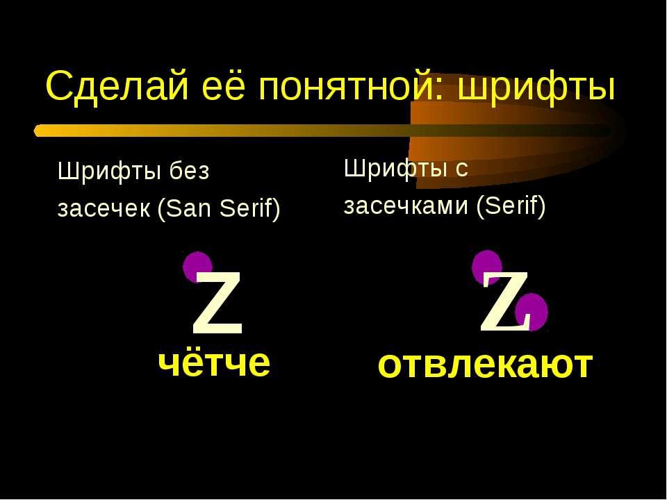 Шрифты без засечек (San Serif) Z Шрифты с засечками (Serif) Z Сделай её понят...
