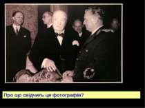 Й.Тіто і У.Черчілль (1953 р.) Про що свідчить ця фотографія?
