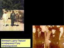 Й.Б. Тіто, А.Г. Насер, Дж.Неру (1956 р.) У 50-60-ті роки Югославія посіла пом...
