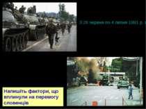 26 червня 1991 року в Словенію були введені війська Югославської народної арм...