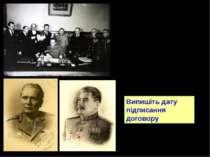 11 квітня 1945 року Й. Броз Тіто і В. М. Молотов підписали у присутності Стал...